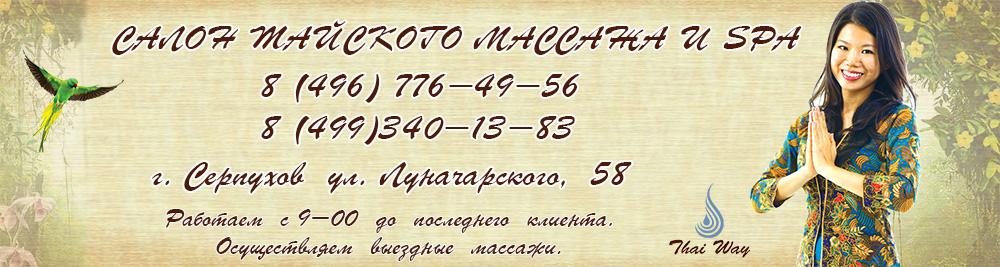 Тай-Вэй массаж в Серпухове
